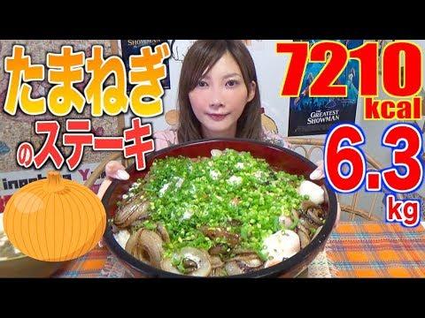 【MUKBANG】 USING 9 ONIONS!!! Onion Steak Rice Bowl [6.3Kg] 7210kcal [Use CC]|Yuka [Oogui]