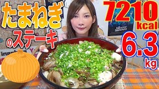 【MUKBANG】 USING 9 ONIONS!!! Onion Steak Rice Bowl [6.3Kg] 7210kcal [Use CC]|Yuka [Oogui]