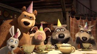 Маша и Медведь - Раз в году (Мишкин день рождения)