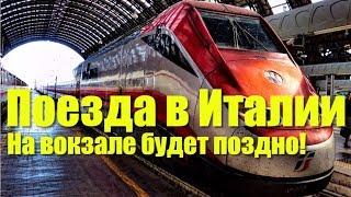 Поезда в Италии Опаздывают. Что делать
