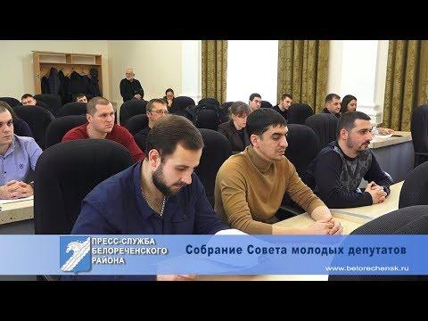 Собрание Совета молодых депутатов
