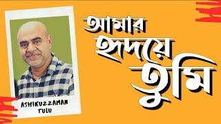 আমার হৃদয়ে তুমি | Amar Hridoye Tumi | Ashikuzzaman Tulu | আশিকুজ্জামান টুলু