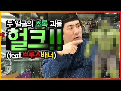 [핫토이] 어마무시한 덩치 헐크!!(feat.브루스 배너)
