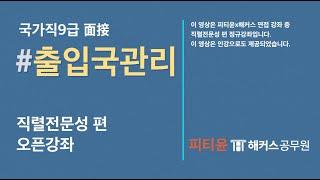 ⭐️[국가직9급] #출입국관리직 직렬전문성 : 말재료 …