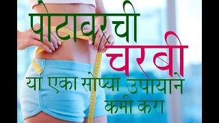 पोटाची चरबी कमी करण्यासाठी सोपी exercise | lose belly fat use simple formula