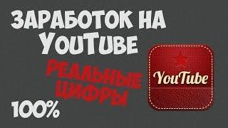 Сколько можно зарабатывать на YouTube (Цифры)