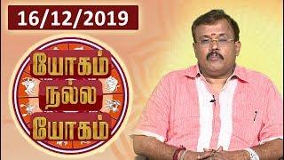 Yogam Nalla Yogam   16-12-2019 Vendhar TV
