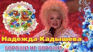 Смотреть клип Надежда Кадышева И Золотое Кольцо - Ворожи Не Ворожи
