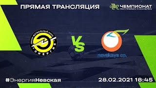 Энергия — Невская Ко Чемпионат 202021 28.02.2021