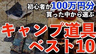 初心者が総額100万円分!ソロキャンプ道具ベスト10ギア(ランキング形式でアウトドア用品