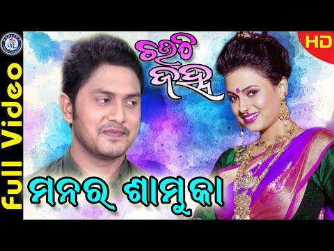 Manara Shamukare Soichi - Superhit Modern Odia Song By Babul Suprio On Pabitra Entertainment