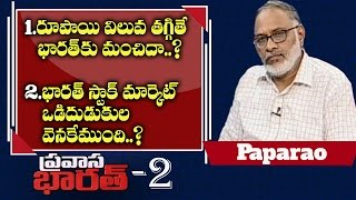 Reason Behind Indian Stock Market Fluctuations | Paparao with Pravasa Bharat - 2 | TV5 News
