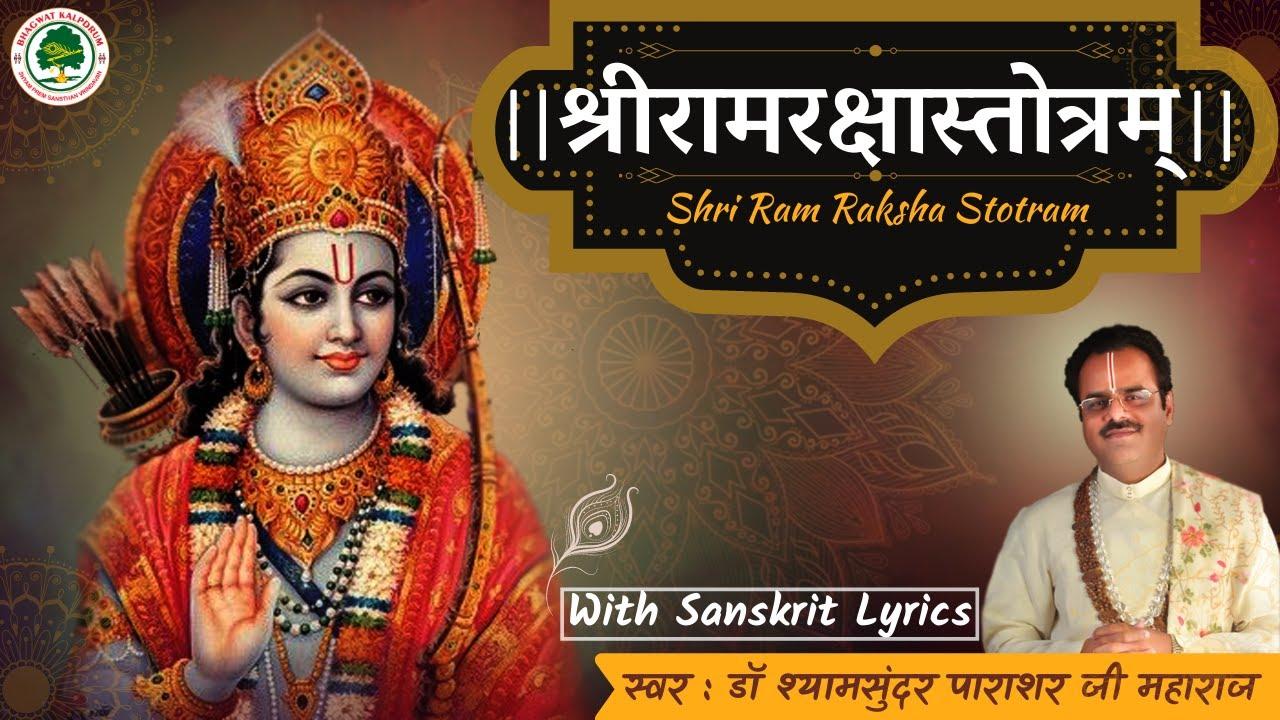 श्रीरामरक्षास्तोत्रम्-Shri Ram Raksha Stotram-Dr. Shyamsundar Parashar Ji Maharaj-Bhagwat Kalpadrum