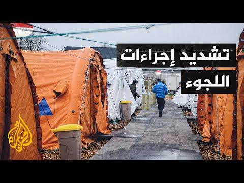 الدنمارك.. قانون لجوء ضد اللاجئين  - 06:53-2021 / 6 / 12