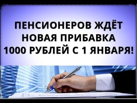 Пенсионеров ждёт новая прибавка 1000 рублей с 1 января!
