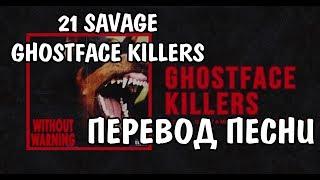 Offset & 21 Savage - Ghostface Killers НА РУССКОМ / РУССКИЕ СУБТИТРЫ / ПЕРЕВОД