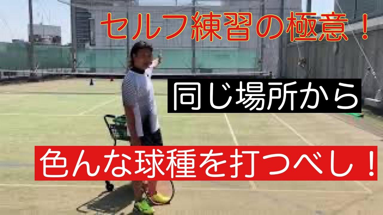 ココカラ動画 セルフ練習の極意! by T.MIZUGUCHI