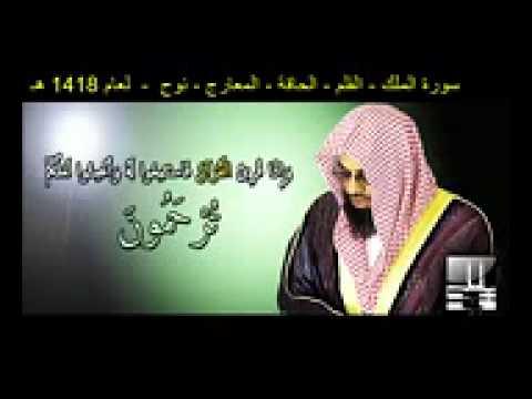 سورة الملك   القلم   الحاقة   المعارج   نوح   سعود الشريم ل
