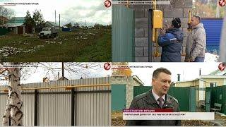 Время местное - Газификация посёлков города(, 2016-10-13T18:43:55.000Z)