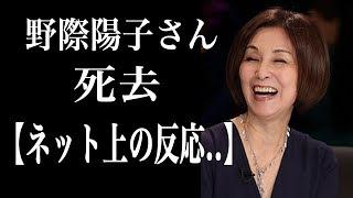 【訃報】野際陽子さん 死去 ネット上の反応は? 《関連動画》 【緊急速...