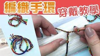編織手環 穿戴【超簡單穿戴】教學,還可以當衝浪腳環 bracelet
