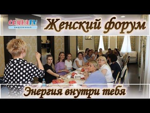 СемьяTV Женские секреты на форуме в Темиртау 2019