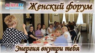 СемьяTV Женские Секреты на Форуме в Темиртау 2019. Женские Секреты