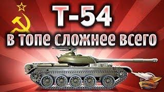 Т-54 - В топе сложнее всего - Облажаться изи