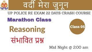Class 05 | # UP Police Re-exam | Marathon Class | Reasoning | by Anil Sir