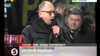Скачать Выступление Арсения Яценюка 25 01 2014г Украинская революция