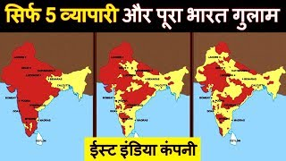 ईस्ट इंडिया कंपनी ने पुरे भारत को कैसे गुलाम बनाया था? East India Company History in Hindi
