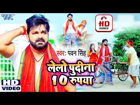 आ गया #Pawan Singh का  एक और मजेदार गाना - लेलो पुदीना 10 रुपया - Bhojpuri Song 2021 - Lelo Pudina