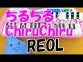 1本指ピアノ【ちるちる/ChiruChiru】REOL 簡単ドレミ楽譜 初心者向け Mp3