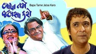 Bapa Tame Jalsa Karo | Superhit Comedy Gujarati Natak | Amit Devatia | Vipul Vithalani, Swati Shah