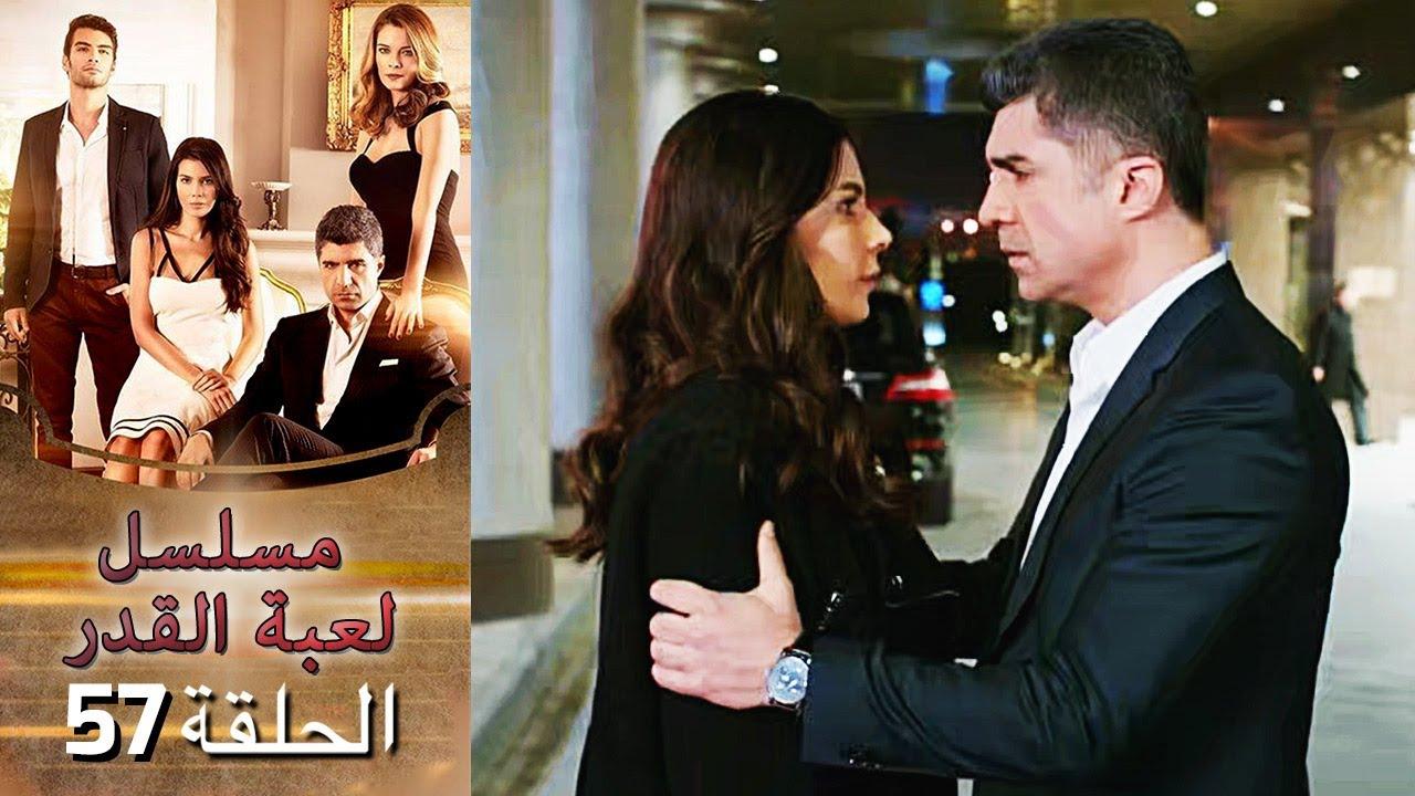 Kaderimin Yazıldığı Gün مسلسل لعبة القدر الحلقة 57