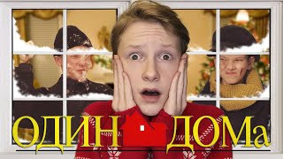 ОДИН ДОМА | HOME ALONE - Joyrun Short Film