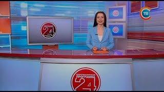 """Новости """"24 часа"""" за 10.30 24.08.2017"""