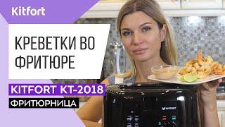 ОБЗОР ФРИТЮРНИЦЫ    ЛЮБИМЫЕ ЗАКУСКИ   Kitfort KT-2018