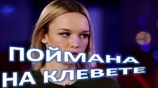 Шурыгину поймали на клевете и лжесвидетельстве!  (06.02.2018)