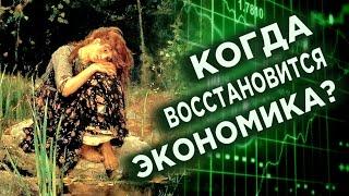 Великая депрессия 2020, цены на нефть и новые схемы мошенников / Новости экономики