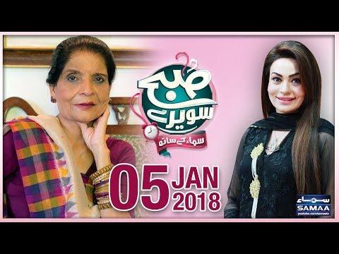 Subah Saverey Samaa Kay Saath - SAMAA TV - Madiha Naqvi - 05 Jan 2018