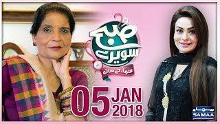 Zubaida Aapa Ki Yaadein | Subah Saverey Samaa Kay Saath | SAMAA TV | Madiha Naqvi | 05 Jan 2018
