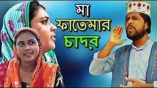 Video মা ফাতেমার চাদর   Maa Fatemar Chaddar   Bangla Gojol   Sm Nazrul download MP3, 3GP, MP4, WEBM, AVI, FLV November 2018