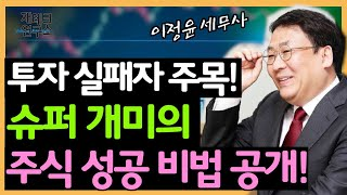 슈퍼개미 이정윤 세무사의 주식투자 성공 비법(주식공부,…