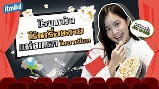 น้องมายด์เหมาโรงหนังไร้เครื่องฉาย!! ที่แรกในอาเซียน กับ Samsung LED Cinema