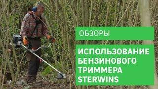 Обслуживание бензинового триммера Sterwins - Леруа Мерлен