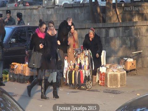 Ереван Армения Декабрь 2015