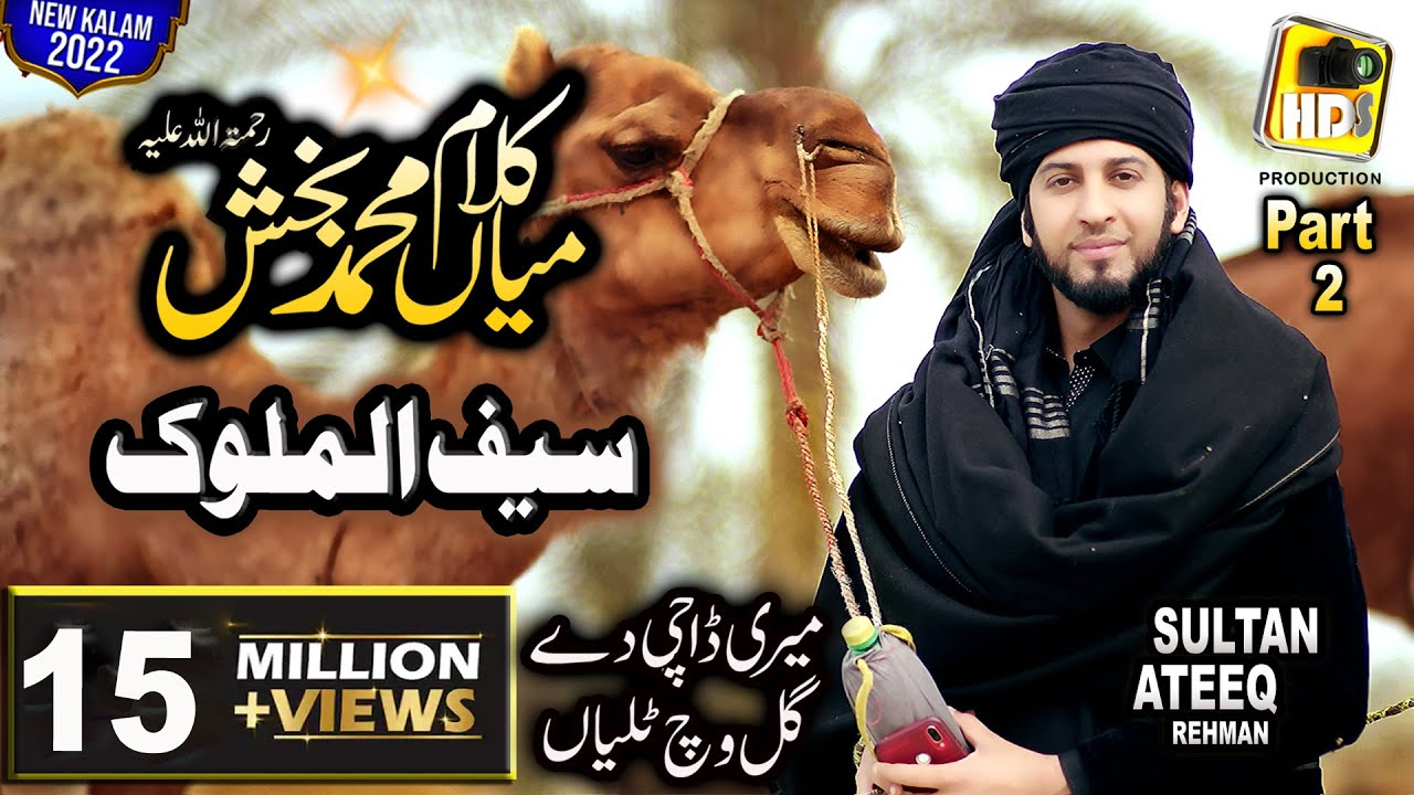 Download New Supper Hit Kalam Mian Muhammad Baksh , Saif ul Malook by Sultan Ateeq Rehman HD Official Video