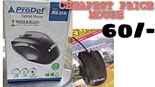 Prodot optical mouse (ONLY 60/-) CHEAPEST PRICE
