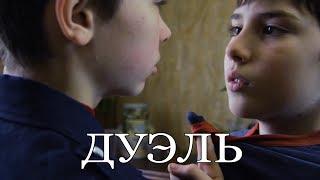 Дуэль (2017) трейлер фильма